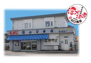 カネマス山口商店本社