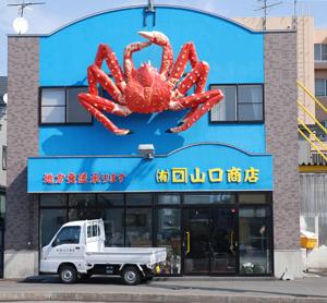 カネマス山口商店店舗