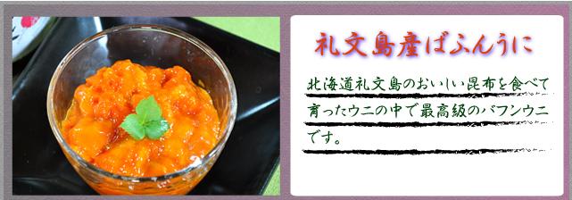 礼文島産 ばふんうに 北海道礼文島のおいしい昆布を食べて育ったウニの中で最高級のバフンウニです。