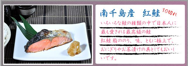 南千島産紅鮭 10切れ いろいろな鮭の種類の中で日本人に最も愛される最高級の鮭 紅鮭 脂ののり、味、ともに極上で、おにぎりやお茶漬けの具としてもおいしいです。