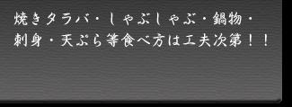 焼きタラバ・しゃぶしゃぶ・鍋物・刺身・天ぷら等食べ方は工夫次第!!