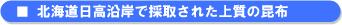 北海道日高沿岸で採取された上質の昆布