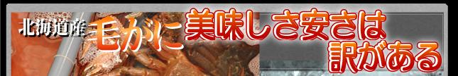 北海道産毛がに 美味しさには訳がある