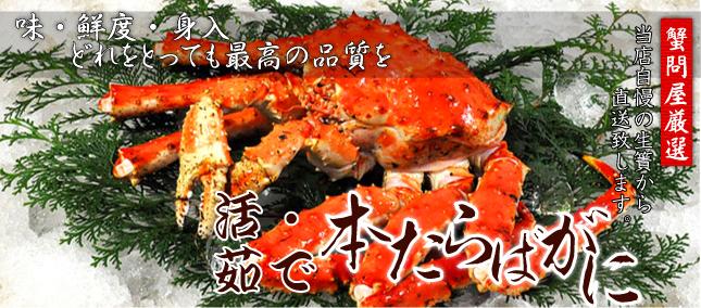 本たらば蟹