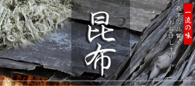 北海道産 昆布